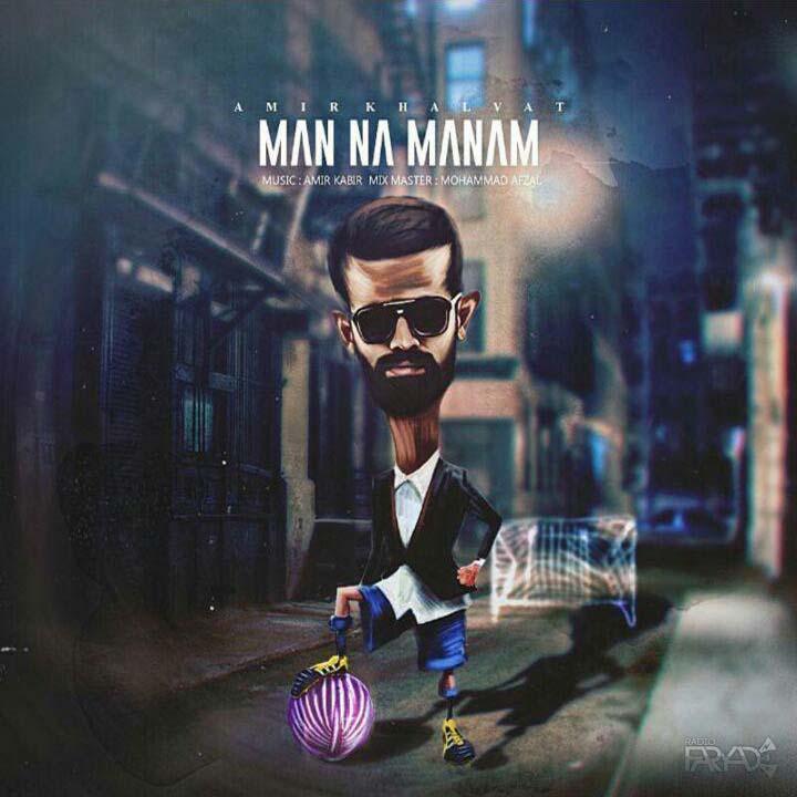 Man Na Manam