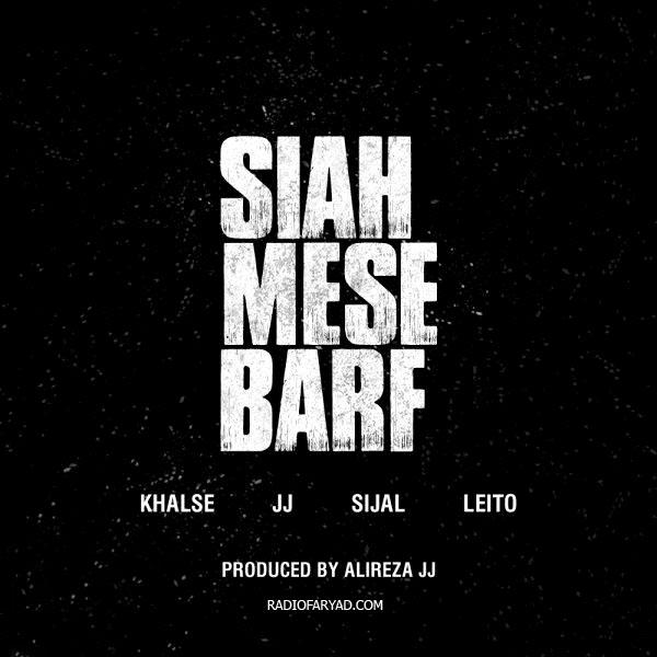 Siah Mese Barf