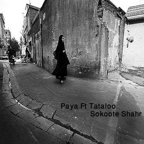 Sokoote Shahr