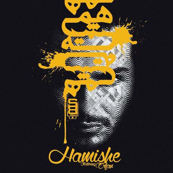 Hamishe