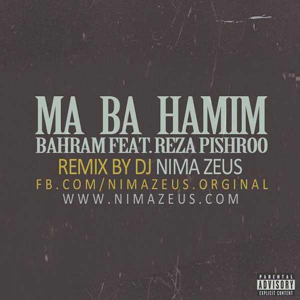 Ma Ba Hamim (Club Remix)