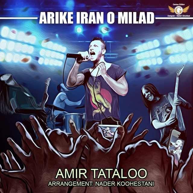 Arike Iran O Milad