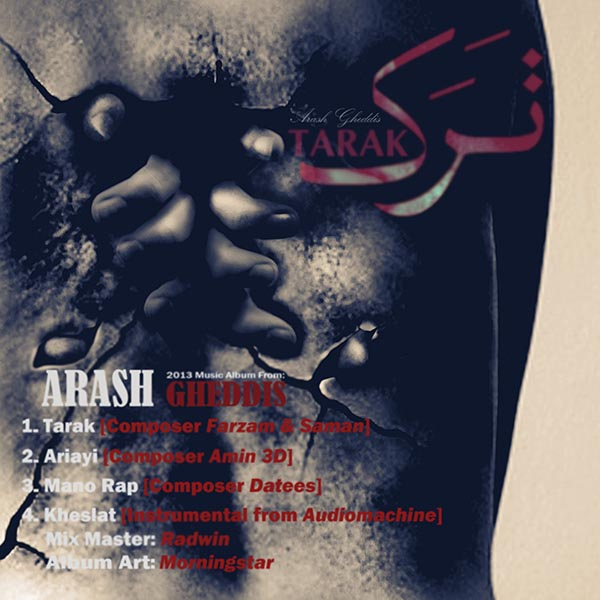 Tarak (EP)