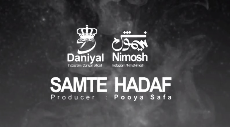 Danyall Ft Nimosh -Samte Hadaf Coming Soon!