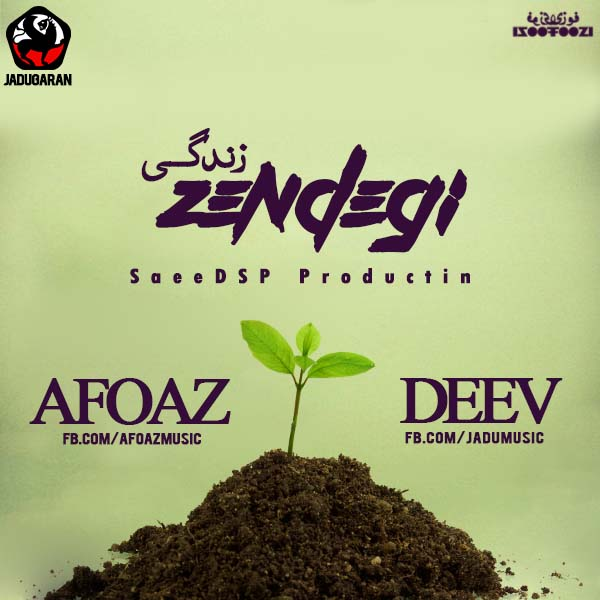 Zendegi (Feat Afoaz Ft SaeeDSP Ft Deev)