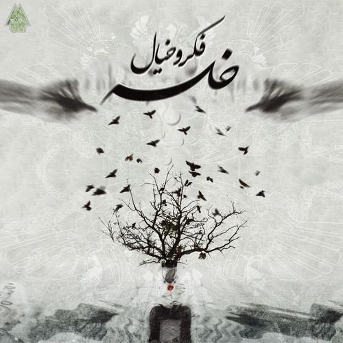 Fekr O Khial (ft Rez & Faryad)
