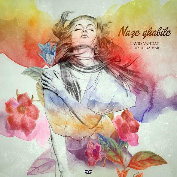 Naze Ghabile