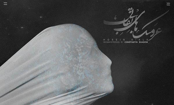 Hosein Sialk - Aroosak Haye Bi Neghab Coming Soon!
