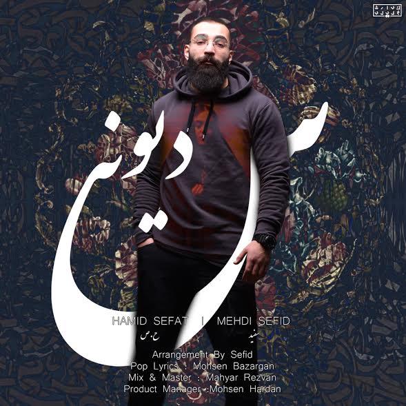 Divoonas (Ft Mehdi Sefid)
