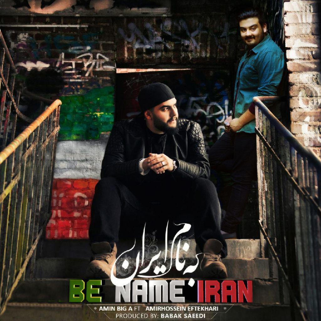 Be Name Iran (Ft Amirhossein Eftekhari)