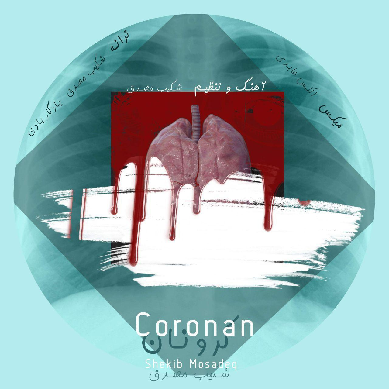 Coronan