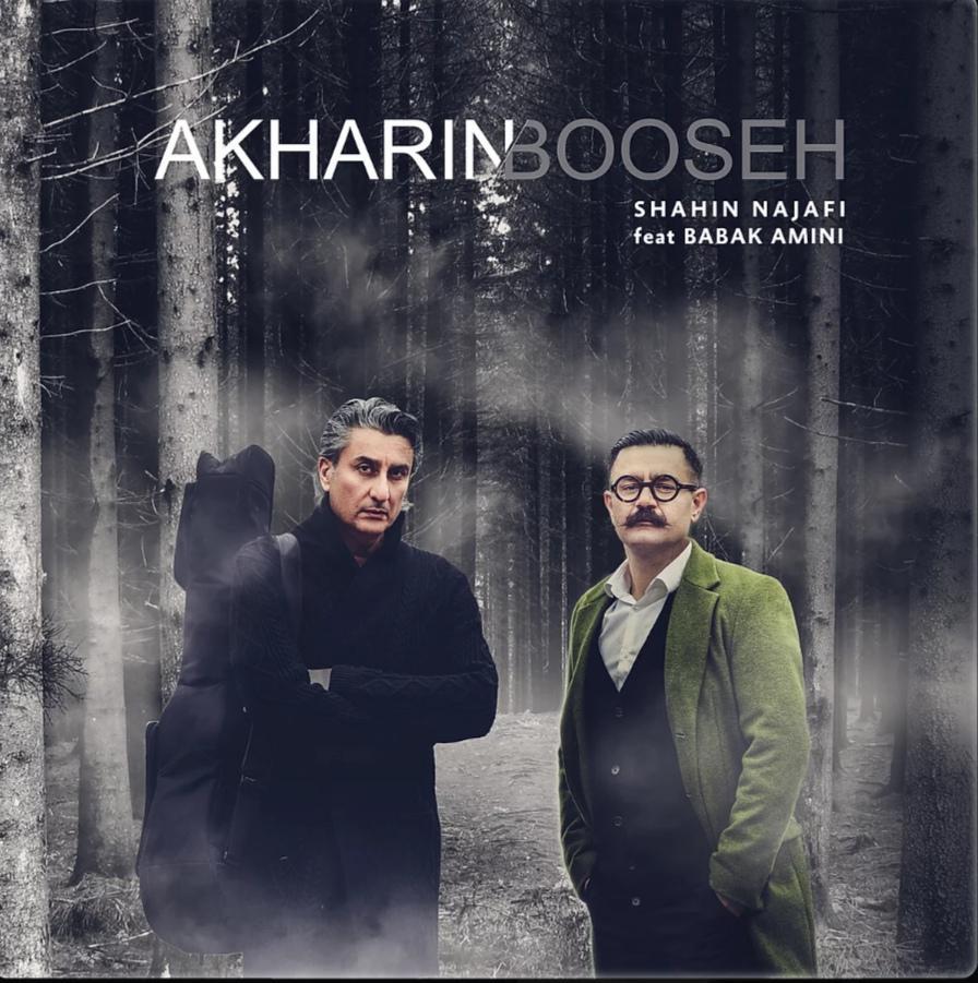 Akharin Booseh (Ft Babak Amini)