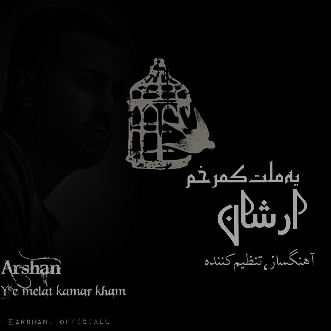 Ye Melate Kamar Kham