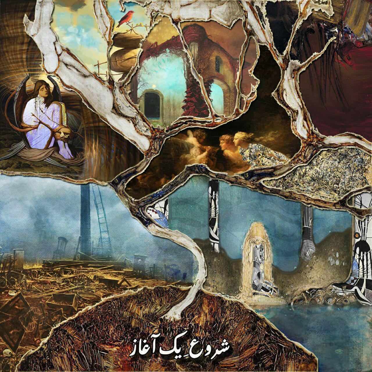 Shoroue Yek Aghaaz