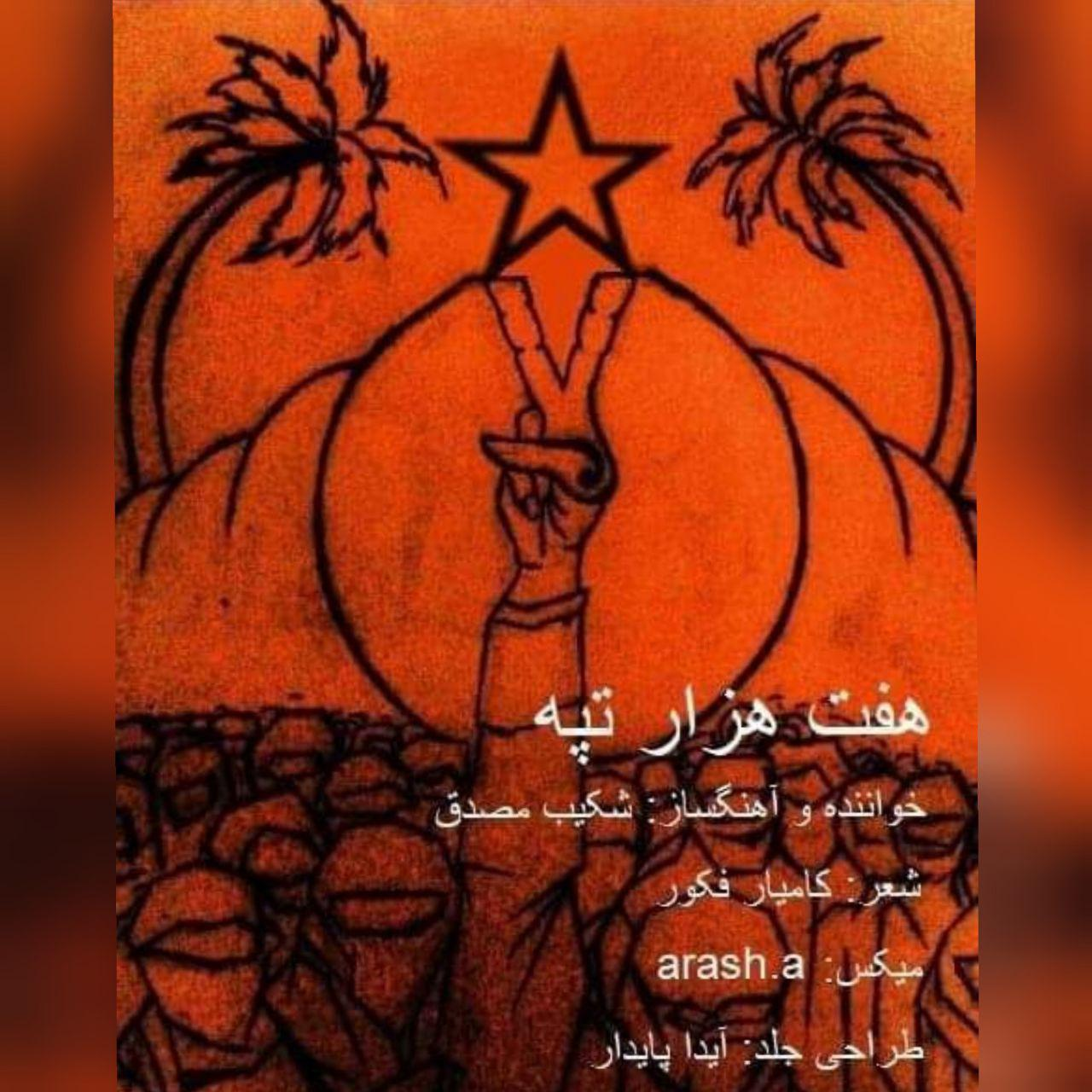Haft Hezar Tappeh
